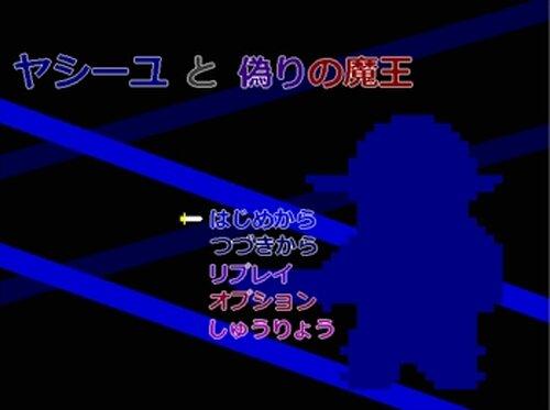 ヤシーユと偽りの魔王 Game Screen Shot2