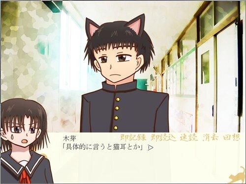 卯月如月時々猫 Game Screen Shot1