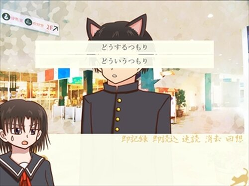 卯月如月時々猫 Game Screen Shot4