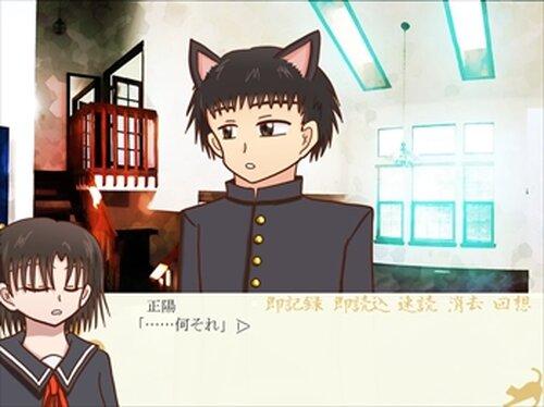 卯月如月時々猫 Game Screen Shot5