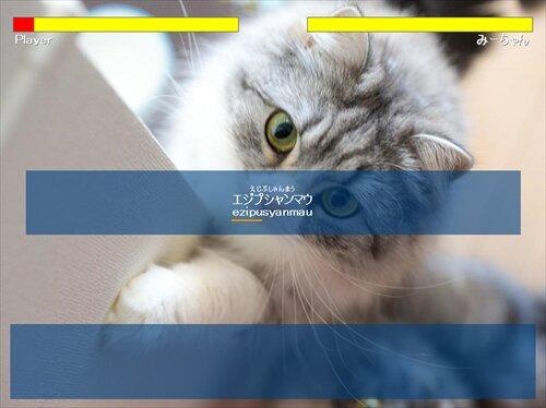 猫とたいぴんぐっ!!(サンプル版) Game Screen Shot1