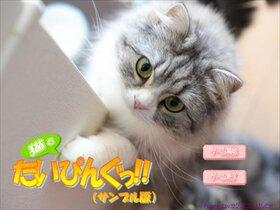 猫とたいぴんぐっ!!(サンプル版) Game Screen Shot2
