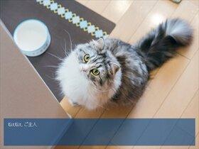 猫とたいぴんぐっ!!(サンプル版) Game Screen Shot3