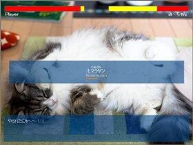 猫とたいぴんぐっ!!(サンプル版) Game Screen Shot4