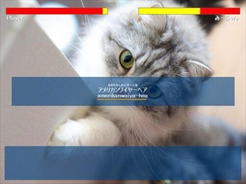 猫とたいぴんぐっ!!(サンプル版) Game Screen Shots