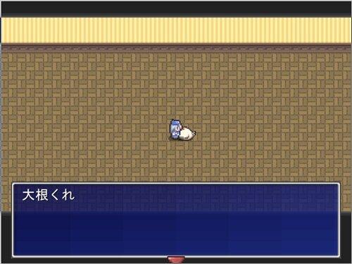 大根を死守せよ Game Screen Shot1