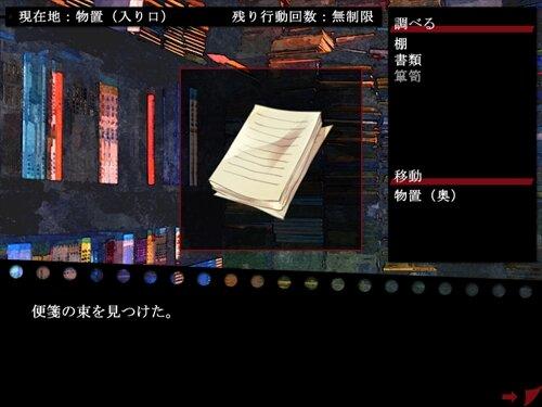 愛を綴る Game Screen Shot1