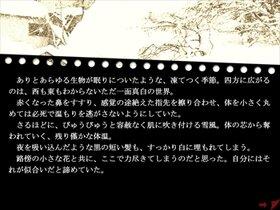 愛を綴る Game Screen Shot4