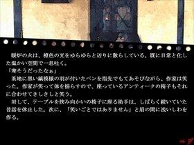 愛を綴る Game Screen Shot5