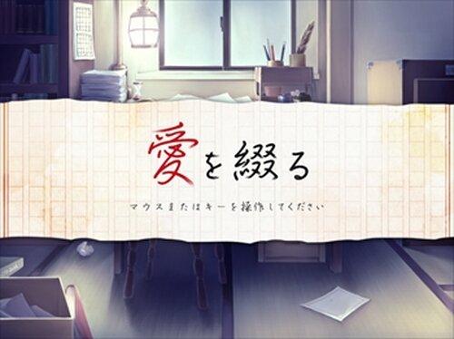 愛を綴る Game Screen Shots
