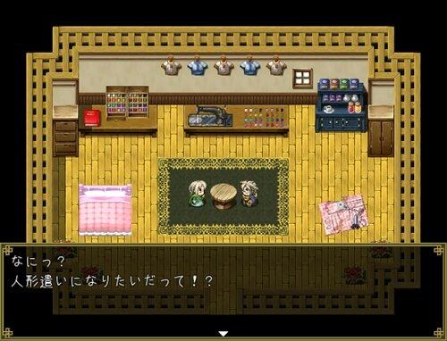 パッチワーク・ドールズ Game Screen Shot1