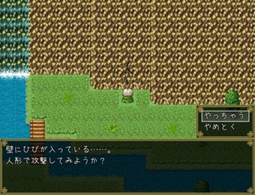 パッチワーク・ドールズ Game Screen Shot4