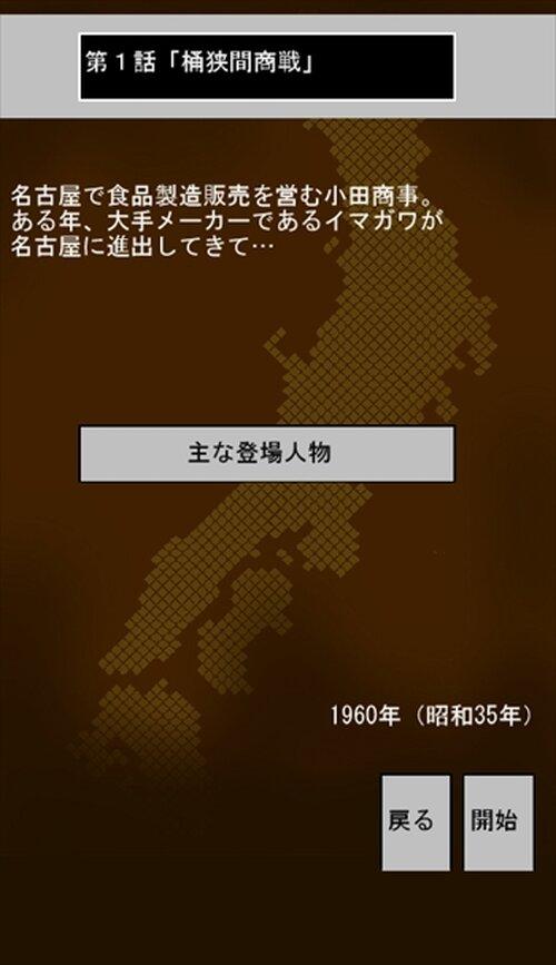 サラリーマン天下人 Game Screen Shot2