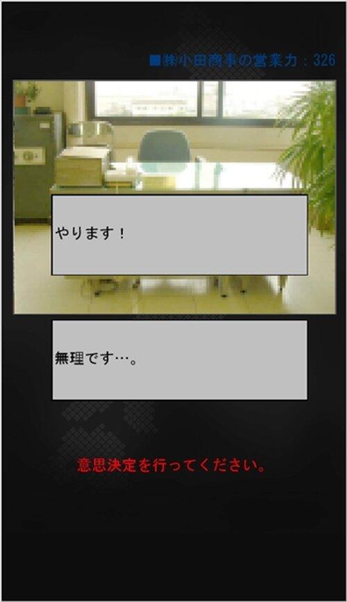 サラリーマン天下人 Game Screen Shot3