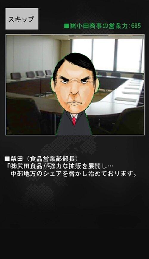 サラリーマン天下人 Game Screen Shot4