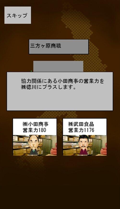 サラリーマン天下人 Game Screen Shot5