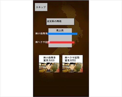 サラリーマン天下人 Game Screen Shots