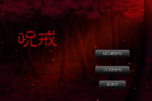 呪戒 Game Screen Shot1