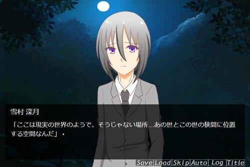 呪戒 Game Screen Shot4