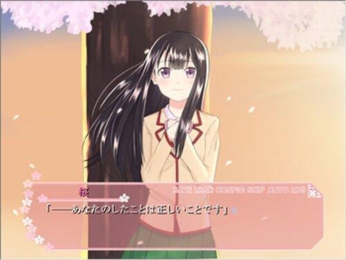初恋の真実 Game Screen Shot5
