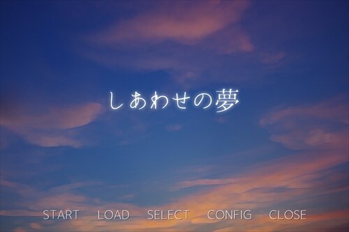 しあわせの夢 Game Screen Shot