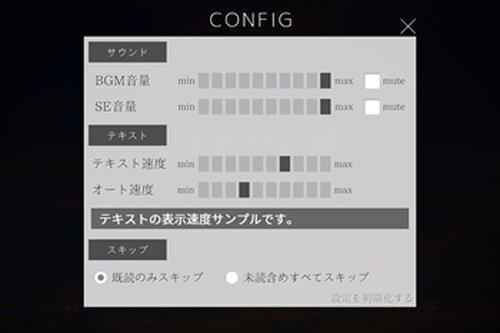 しあわせの夢 Game Screen Shot4