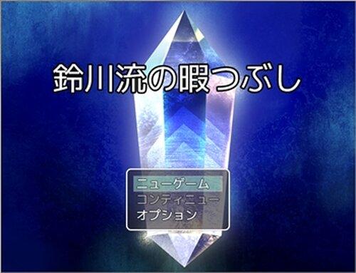 鈴川流の暇つぶし Game Screen Shot2