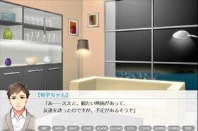 僕の隣の天使 Game Screen Shot3