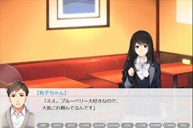 僕の隣の天使 Game Screen Shot4