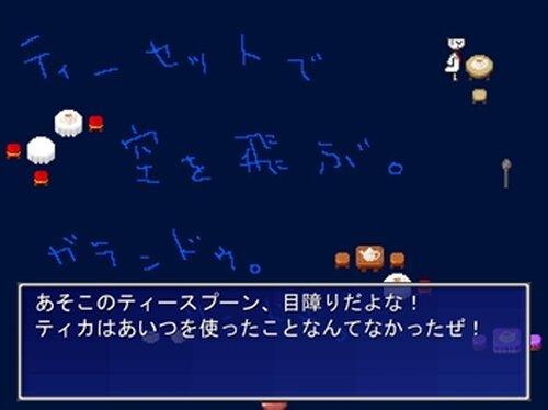 空っぽのティーカップ Game Screen Shot3
