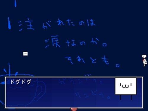 空っぽのティーカップ Game Screen Shot4