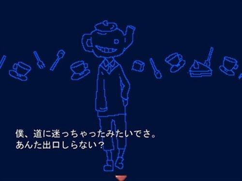 空っぽのティーカップ Game Screen Shot5