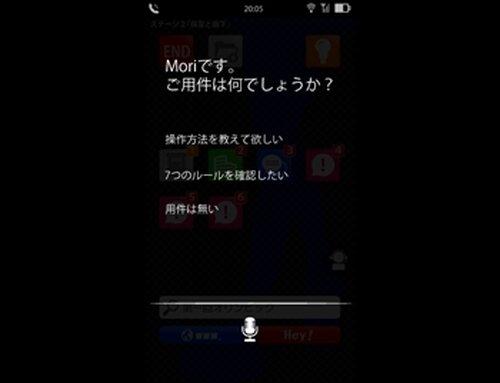 脱出ゲーム コエヲタヨリニ。 【体験版】 Game Screen Shot2