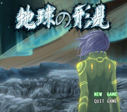 地球の形見 Game Screen Shot1