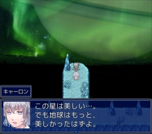 地球の形見 Game Screen Shot5