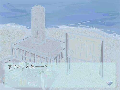 人魚のいる町 Game Screen Shot1