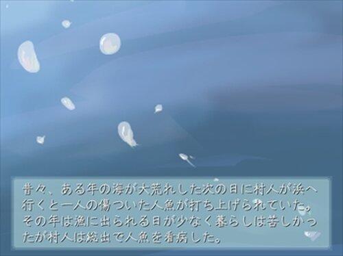 人魚のいる町 Game Screen Shot2