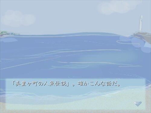 人魚のいる町 Game Screen Shots