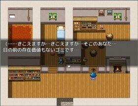 ユキノの災難 Game Screen Shot4