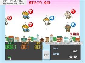 CRキャットフィーバー Game Screen Shot2