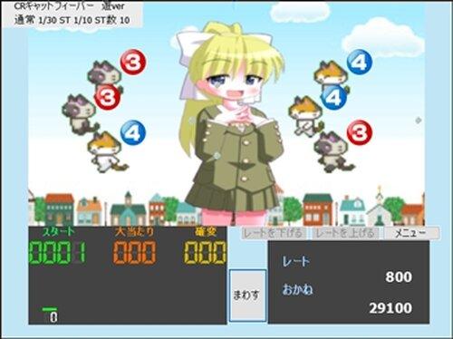 CRキャットフィーバー Game Screen Shot3