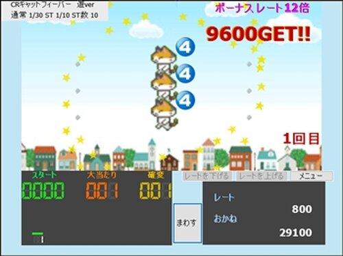 CRキャットフィーバー Game Screen Shot5