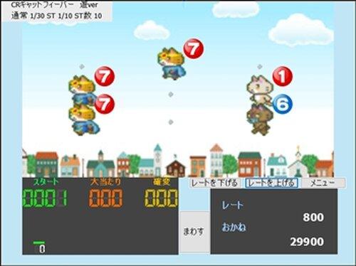 CRキャットフィーバー Game Screen Shots