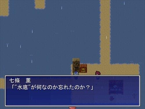 空足のあと Game Screen Shot3