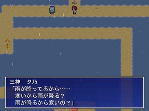 空足のあと Game Screen Shot5