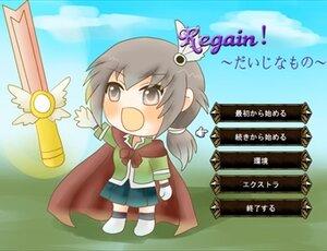 Regain!~だいじなもの~ Screenshot