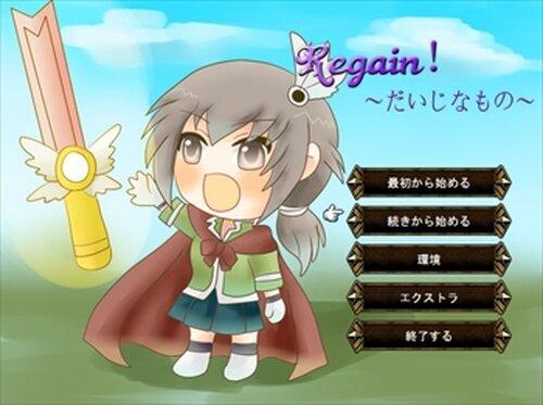 Regain!~だいじなもの~ Game Screen Shots