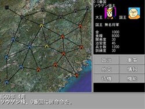 戦乱シミュメーカー Game Screen Shots