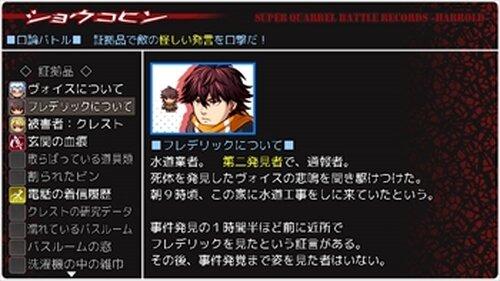 超舌戦記ハロルド -激流編- Game Screen Shot3
