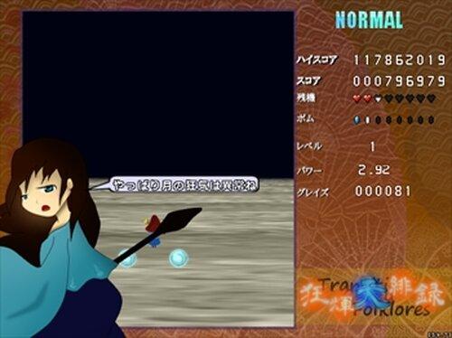 狂輝天緋録 ~ Transition Crazy Folklores Game Screen Shot2